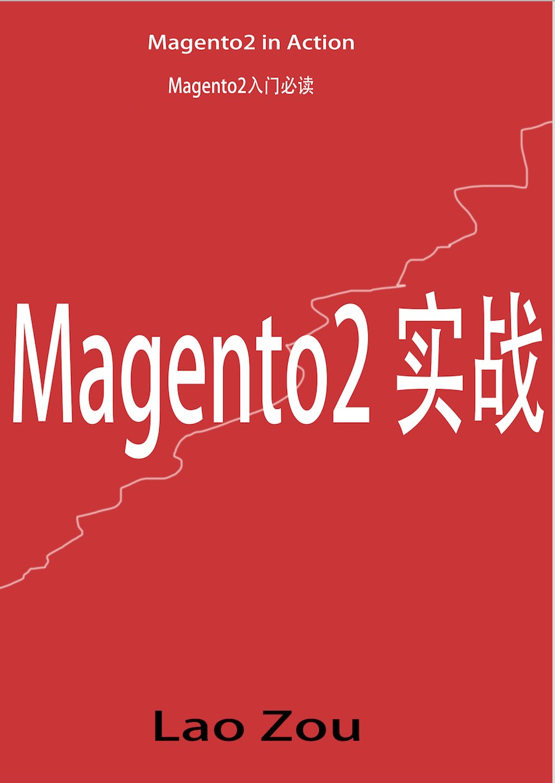 Magento2实战